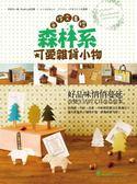 (二手書)手作文具控:森林系可愛雜貨小物