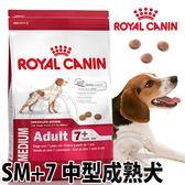 【培菓平價寵物網】法國皇家SM25 《中型熟齡犬7+》飼料-4公斤