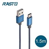 RASTO RX6 Type C 鋁合金充電傳輸線1.5M-藍