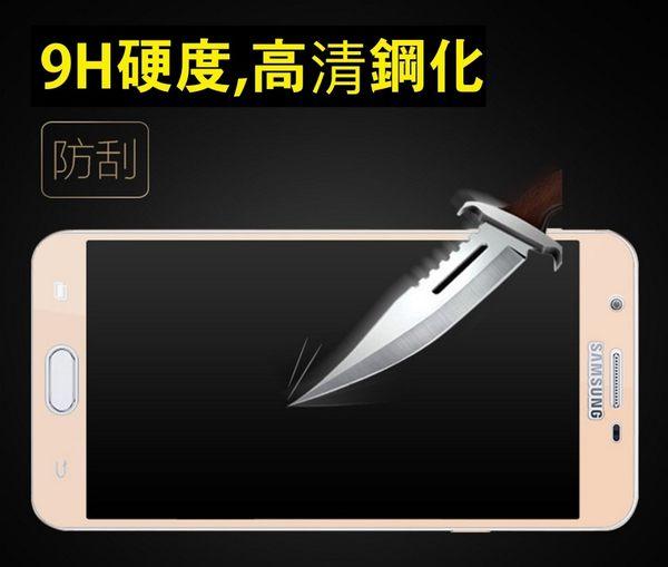 【免運費】【滿版】9H 奈米鋼化玻璃膜、保護貼 SAMSUNG Galaxy J7 Prime【盒裝公司貨】不是 J7