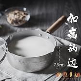 日式雪平鍋不粘鍋子煮面家用泡面湯鍋電磁爐奶鍋小煮鍋【倪醬小舖】