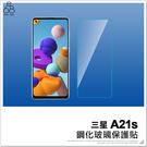 三星 A21s 鋼化玻璃 手機螢幕 玻璃貼 防刮 9H 鋼化 玻璃膜 非滿版 保護貼 半版 保貼 保護膜 H06X3