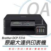 【高士資訊】BROTHER DCP-T310 原廠大連供 三合一 複合機