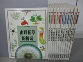 【書寶二手書T3/少年童書_ZFD】自然科學實驗室-山野花草的傳奇_樹木生長與奧祕等_共12本合售
