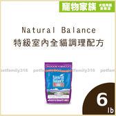 寵物家族-Natural Balance特級室內全貓調理配方6lb