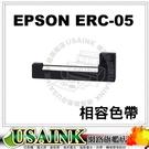 USAINK~EPSON ERC-05 / ERC05 相容色帶 5支1組 EPSON 150II/M160/163/164/EC7000