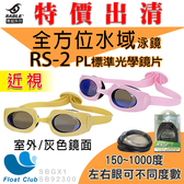 【SABLE黑貂】特價出清 RS-923全方位水域泳鏡+ RS2標準光學近視鏡片(請備註左右眼150~1000度)