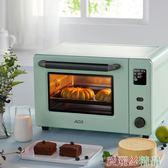 烤箱電器電烤箱家用烘焙小型多功能全自動大容量40升 愛麗絲220V LX