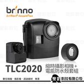 《Brinno TLC2020縮時攝影相機 + ATH2000電能防水盒》套組 1080P 光圈 F2 118°視角【公司貨】