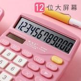 計算器 帶語音計算器可愛韓國糖果色小清新學生用記算機計算機大按鍵財務 星隕閣