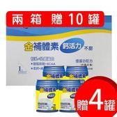 ◆買2箱送10罐◆SMAD思耐得 金補體素 鈣活力 不甜 24罐入/箱