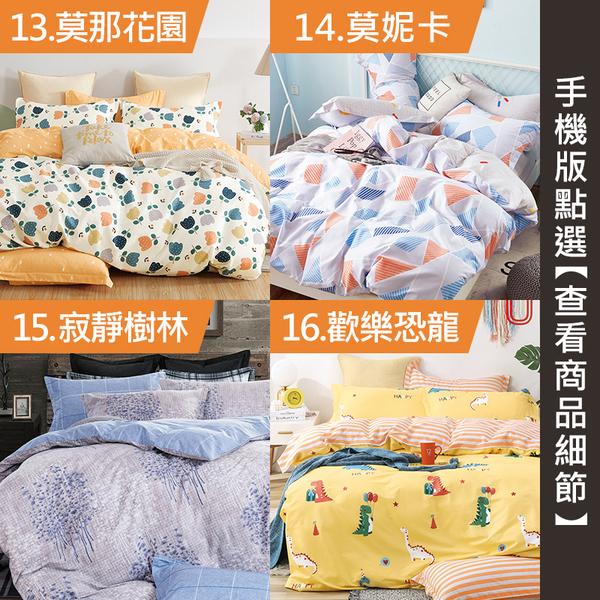 雙人床包被套組【精梳純棉-多款可選】含兩件枕套 100%精梳棉 戀家小舖台灣製