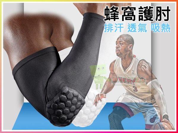 原裝進口 超強保護 蜂窩式護臂 護套 袖套 護肘 護腕 籃球 透氣排汗防曬 臂套