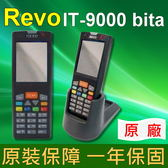 REVO IT-9000 Batch 一維雷射盤點機