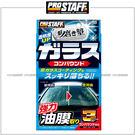 【愛車族購物網】日本進口 Prostaff 魁 玻璃油膜去除劑