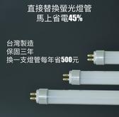 15W 4尺 直上式 T5 LED 燈管 直接替換傳統燈管 不要拆安定器