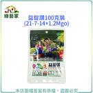【綠藝家】益錠讚100克裝(21-7-1...