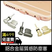 GS.Shop 鋁合金 防塵塞 iPhone/Micro USB/Type C Sim卡針 金屬 一體成形 耳機塞