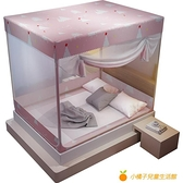 蒙古包蚊帳 1.8m床1.5m家用2米防摔兒童全封閉拉鏈式固定【小橘子】