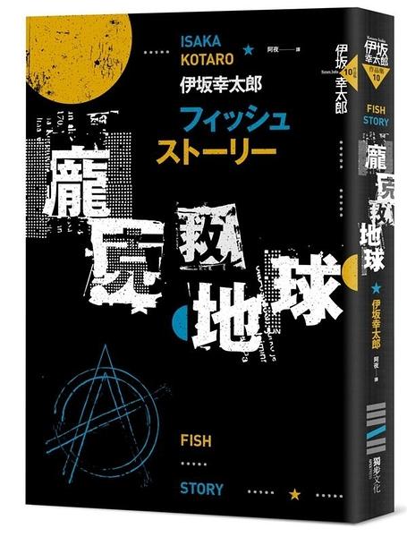 (二手書)Fish Story:龐克救地球(經典回歸版)
