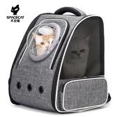 太空喵夏季透氣可摺疊寵物背包貓咪艙攜帶狗書包籠子貓包外出便攜 台北日光
