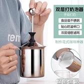 奶泡器不銹鋼打奶泡器手動抽打器冰冷牛奶打泡器拿鐵咖啡打發杯奶泡機 晶彩