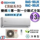 【信源】13坪【日立 頂級系列 變頻一對一分離式《冷專》冷氣】RAS-90JK / RAC-90JK (含標準安裝)