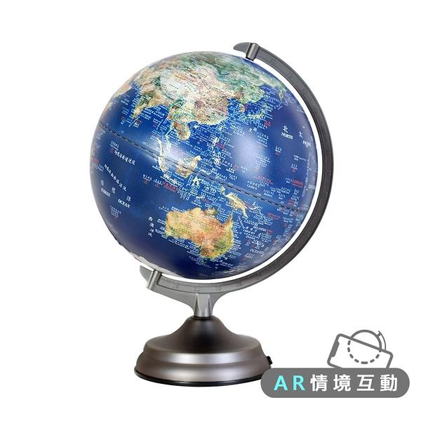 [AR互動款]【SkyGlobe】12吋衛星原貌/金屬底座/觸控三段式/立體地球儀-大件商品請選宅配運送