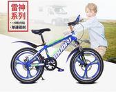 兒童自行車男孩單車4-6-8-9-13歲小學生賽車161820寸山地車一體輪igo 夏洛特居家
