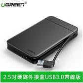 UGREEN綠聯 2.5吋硬碟外接盒 帶線USB3.0版