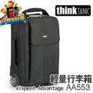 創意坦克 TTP553極輕量攝影器材行李箱符合隨身行李箱上小型飛機最大限度