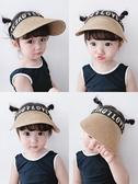 兒童草帽寶寶帽子女遮陽帽太陽帽男童防曬空頂帽女寶寶涼帽夏季潮 滿天星