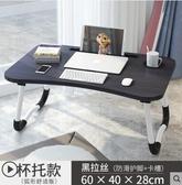 筆記本電腦桌床上書桌