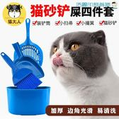 尾牙年貨節寵物貓砂鏟子大號四件套洛麗的雜貨鋪