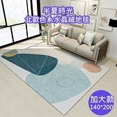 【三房兩廳】生活簡單快樂水晶絨加大地毯140x200cm(多款任選)半夏時光
