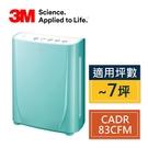3M FA-B90DC GN 淨呼吸寶寶專用型空氣清淨機-馬卡龍綠