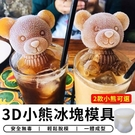 【台灣現貨 E024】 (小款40g) 3D立體小熊冰塊 泰迪熊 食用級矽膠 模具 冰塊 冰盒 製冰盒 冰盒