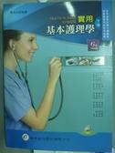 【書寶二手書T6/大學理工醫_QLE】實用基本護理學(下冊)_蘇麗智/等_6/e_有光碟