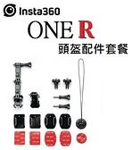 名揚數位 INSTA360 頭盔配件套餐 適用 ONE R / X / X2 / 公司貨