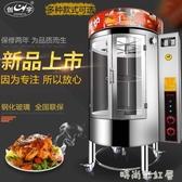 850新款全自動電熱旋轉烤鴨爐 商用燃氣木炭兩用烤雞爐手撕鴨烤箱MBS「時尚彩紅屋」