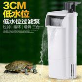 森森龜缸過濾器低水位烏龜缸過濾器小型魚缸潛水瀑布式內置凈水器igo『潮流世家』