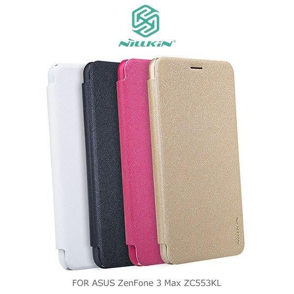ASUS ZenFone 3 Max 5.5吋 ZC553KL NILLKIN 星韻系列 硬底殼 側翻皮套 保護套 手機套