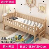 兒童床 實木兒童床帶圍欄男孩單人床女孩公主床加寬床邊小床拼接大床【快速出貨】