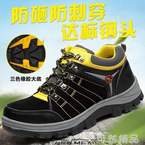 勞保鞋勞保鞋男秋冬鋼包頭防砸防刺穿工作鞋安全鞋防護鞋電焊工鞋鋼板鞋