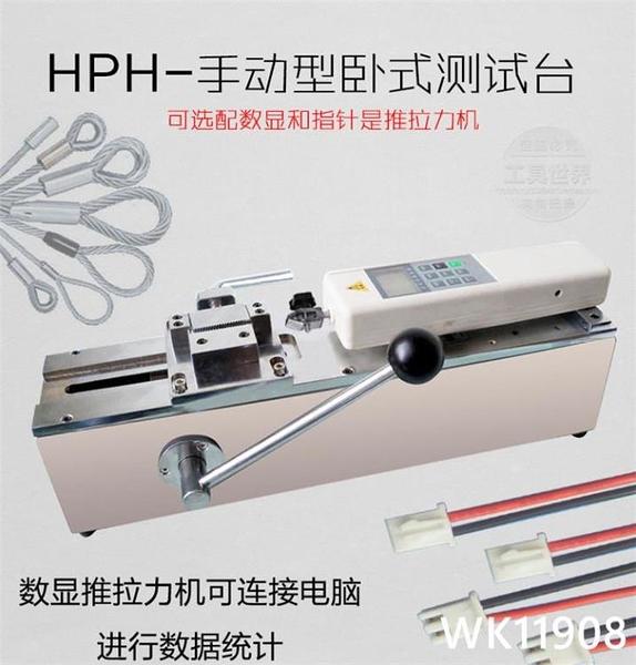艾德堡HPH臥式測試機架推拉力計線束端子拉力試驗機拉拔力測試儀 wk11808