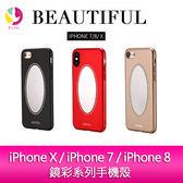 (預購)REMAX iPhone X / iPhone 7 / iPhone 8 鏡彩系列手機殼微磨砂工藝細膩手感多層電漆色澤持久