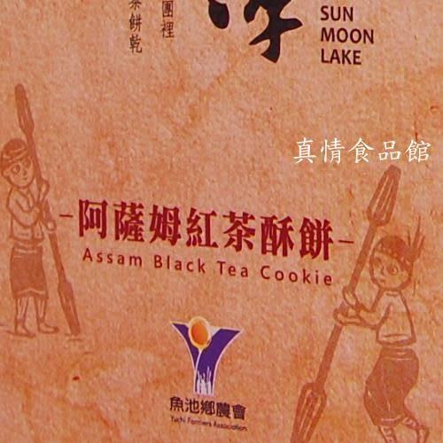 日月潭阿薩姆紅茶餅100g-以烘焙成具有獨特香味之紅茶餅