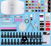 美甲工具套裝/全套初學者甲油膠qq膠光療機「歐洲站」