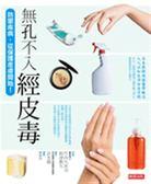 (二手書)無孔不入經皮毒-抵禦疾病,從保護皮膚開始!
