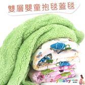 嬰童抱毯蓋被 短毛絨羊羔絨雙層毛毯冷氣毯-Joybaby